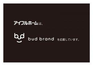 アイフルホームはbud brandを応援しています