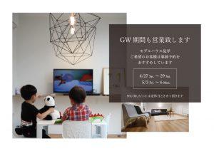 GW 営業日のお知らせ