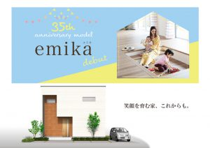 35th  Anniversary model「emika エミカ」