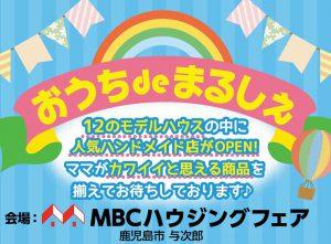 おうちdeまるしぇ in MBCハウジングフェア