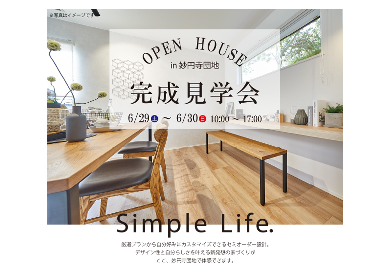 Simple Life完成見学会-in 妙円寺団地-