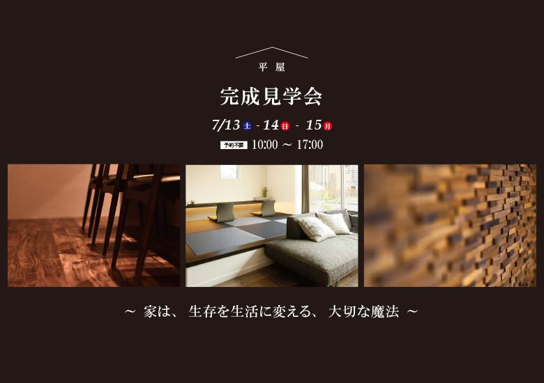 7/13(土)-7/15(月) =平 屋= 完成見学会