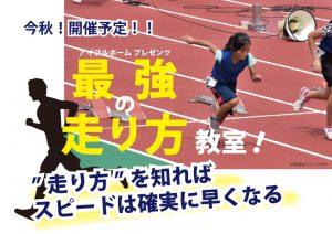 Coming soon = 最強の『走り方教室』開催! = プロスプリントコーチがやってくる!