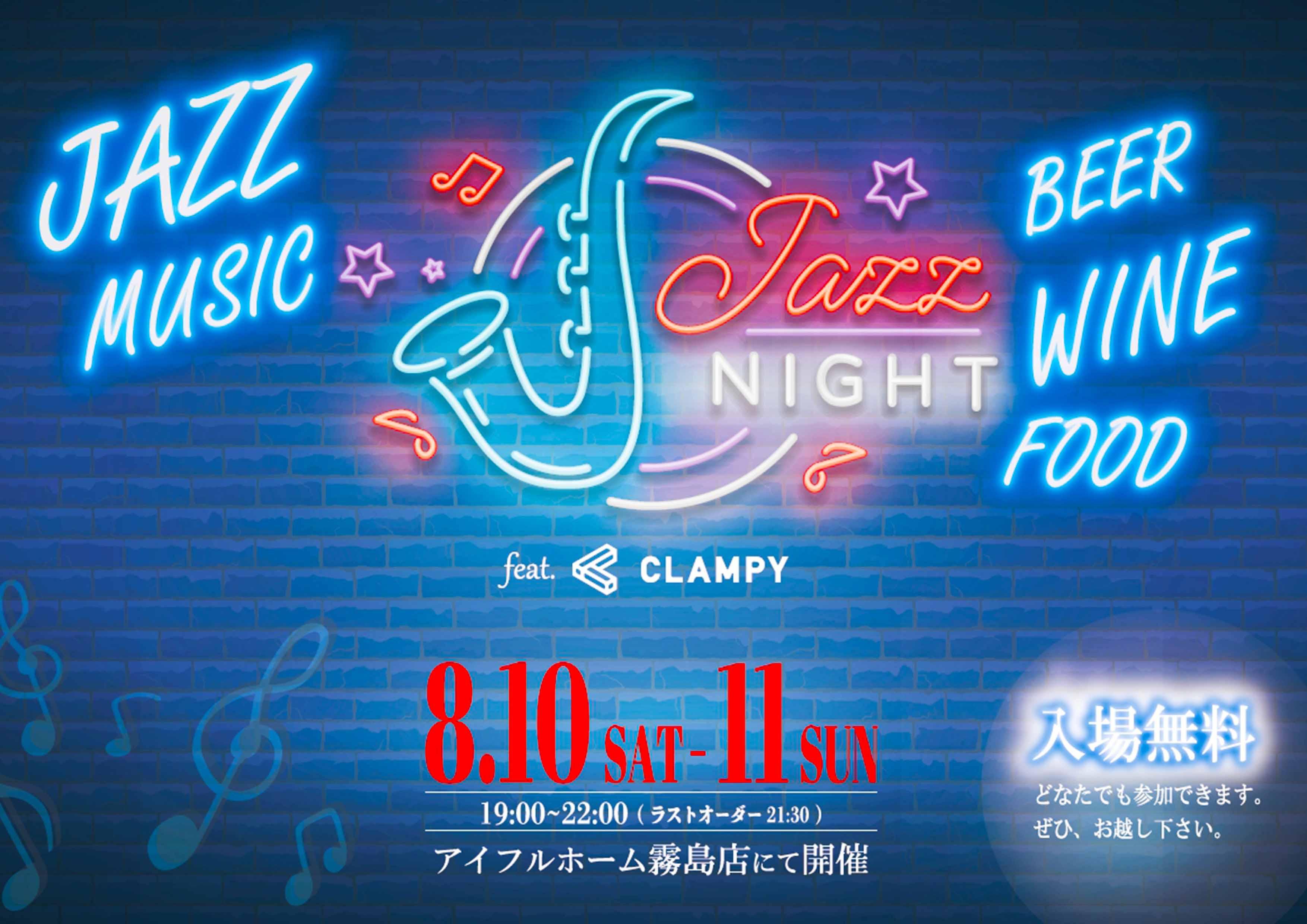 8/10(土)-8/11(日) = 霧島 JAZZ NIGHT =