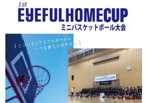 アイフルホームは未来のバスケット選手を応援しています