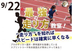 9/22(日) =最強の『走り方教室』開催!プロスプリントコーチがやってくる!=菊陽町民体育館