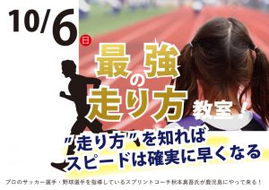 10/6(日) =最強の『走り方教室』開催!プロスプリントコーチがやってくる!=鹿児島県