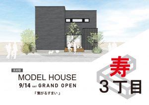 9/14(土) = 売却型 MODEL HOUSE  OPEN!=鹿屋市寿