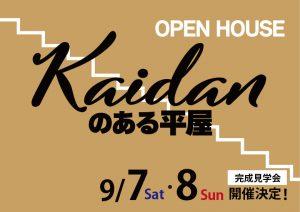 9/7(土)-9/8(日) = Kaidanのある平屋 = 完成見学会