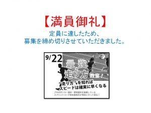 【満員御礼】9/22(日) =最強の『走り方教室』=菊陽町民体育館